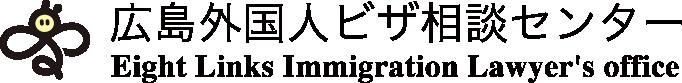 広島でビザの申請なら広島外国人ビザ相談センターへ